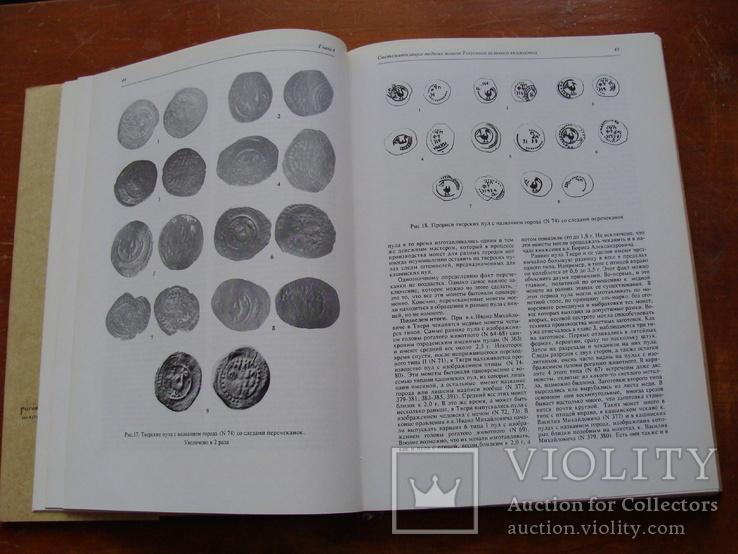 Медные Русские Монеты конца XIV-XVI веков. П.Г. Гайдуков (92), фото №9