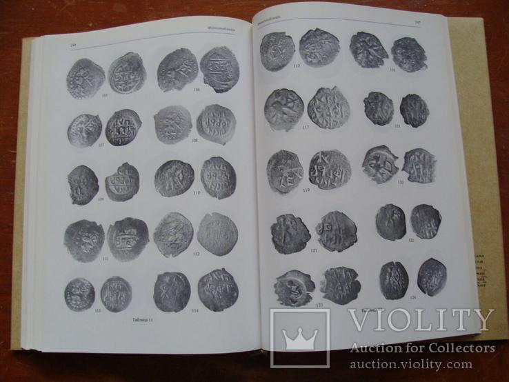 Медные Русские Монеты конца XIV-XVI веков. П.Г. Гайдуков (92), фото №11