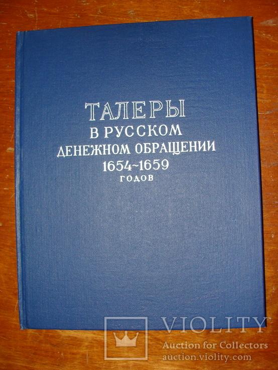Талеры в русском денежном обращении 1654-1659 годов (97), фото №2