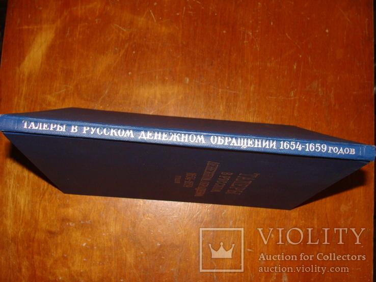 Талеры в русском денежном обращении 1654-1659 годов (97), фото №3