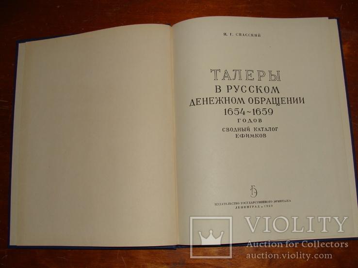 Талеры в русском денежном обращении 1654-1659 годов (97), фото №4