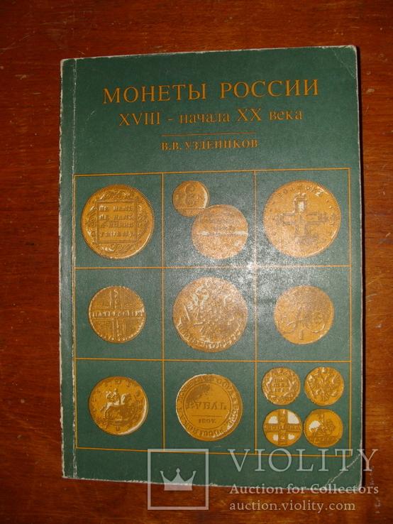 Монеты России XVIII- начала XX в. В. В. Уздеников. (98), фото №2