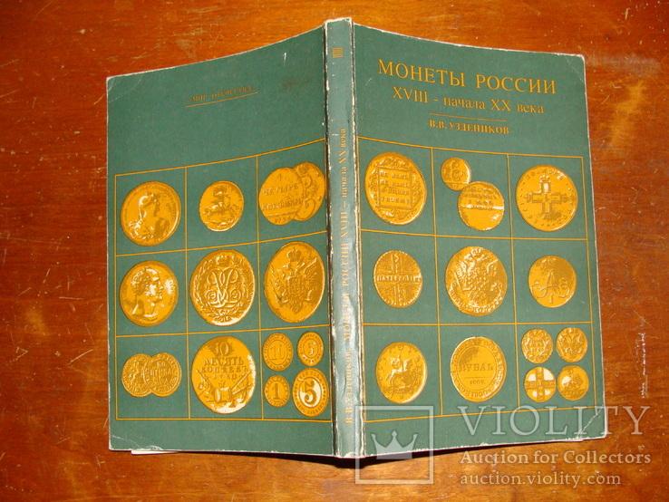 Монеты России XVIII- начала XX в. В. В. Уздеников. (98), фото №3