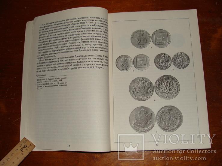 Монеты России XVIII- начала XX в. В. В. Уздеников. (98), фото №5