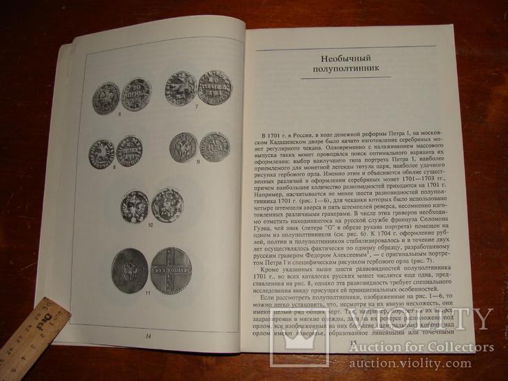 Монеты России XVIII- начала XX в. В. В. Уздеников. (98), фото №6
