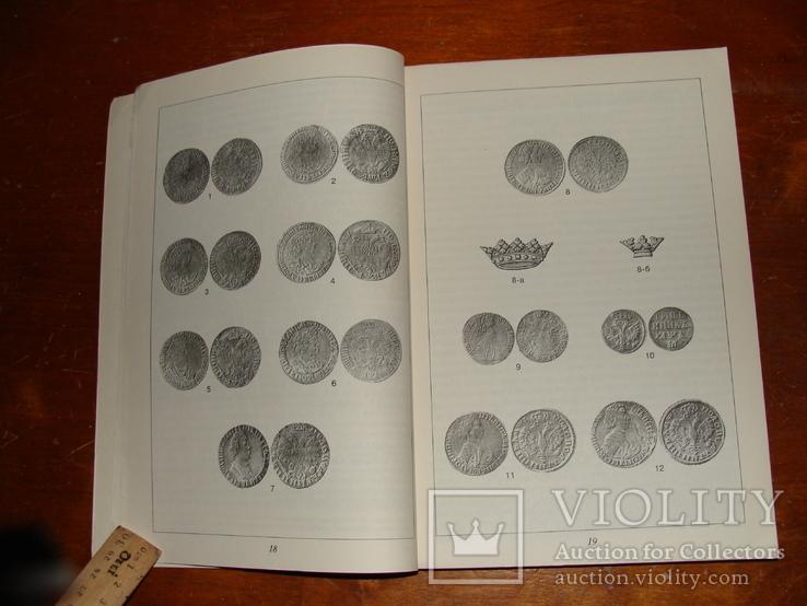 Монеты России XVIII- начала XX в. В. В. Уздеников. (98), фото №7