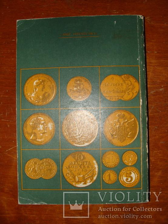 Монеты России XVIII- начала XX в. В. В. Уздеников. (98), фото №12