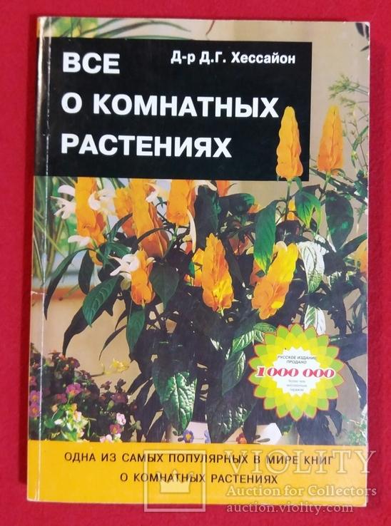 Всё о комнатных растениях.Д-р Д.Г.Хессайон 2004г., фото №2