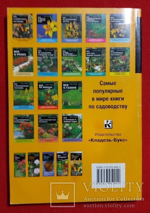 Всё о комнатных растениях.Д-р Д.Г.Хессайон 2004г., фото №3
