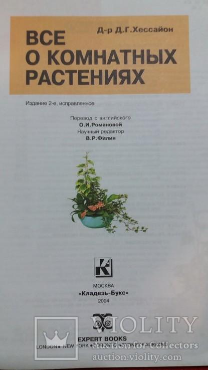 Всё о комнатных растениях.Д-р Д.Г.Хессайон 2004г., фото №4