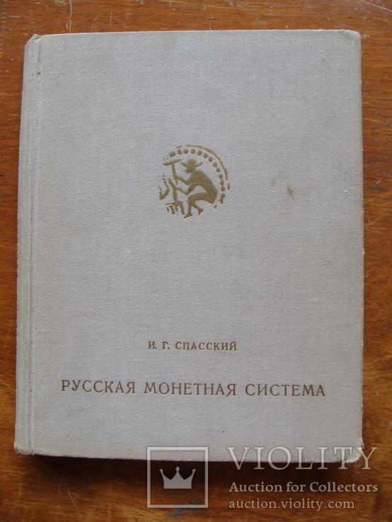 Русская монетная система. И. Г. Спасский. (101), фото №2