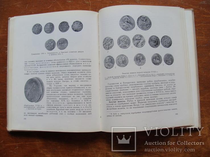 Русская монетная система. И. Г. Спасский. (101), фото №10