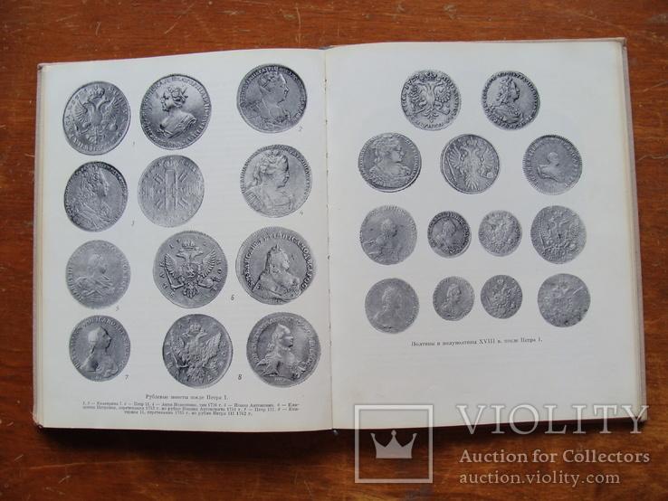 Русская монетная система. И. Г. Спасский. (101), фото №11