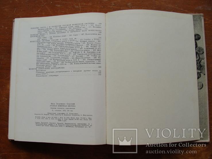 Русская монетная система. И. Г. Спасский. (101), фото №12