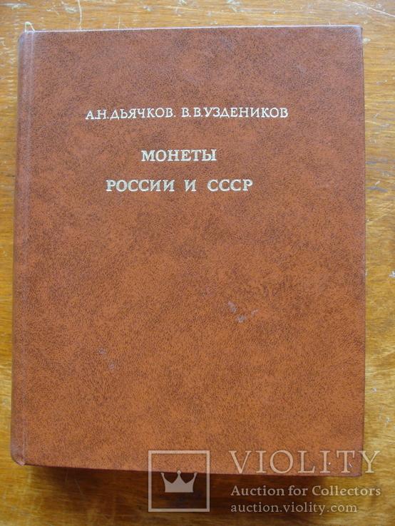 Монеты России и СССР. А.Н. Дьячков В.В. Уздеников (102), фото №2