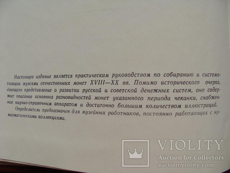 Монеты России и СССР. А.Н. Дьячков В.В. Уздеников (102), фото №5