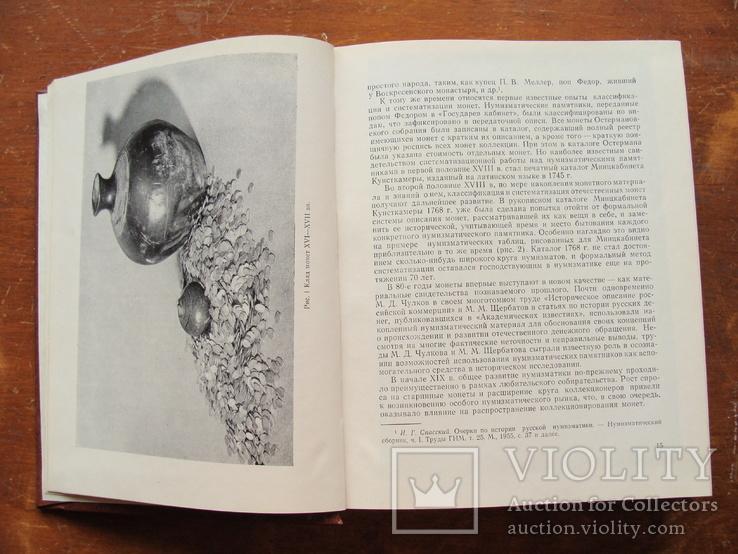 Монеты России и СССР. А.Н. Дьячков В.В. Уздеников (102), фото №6