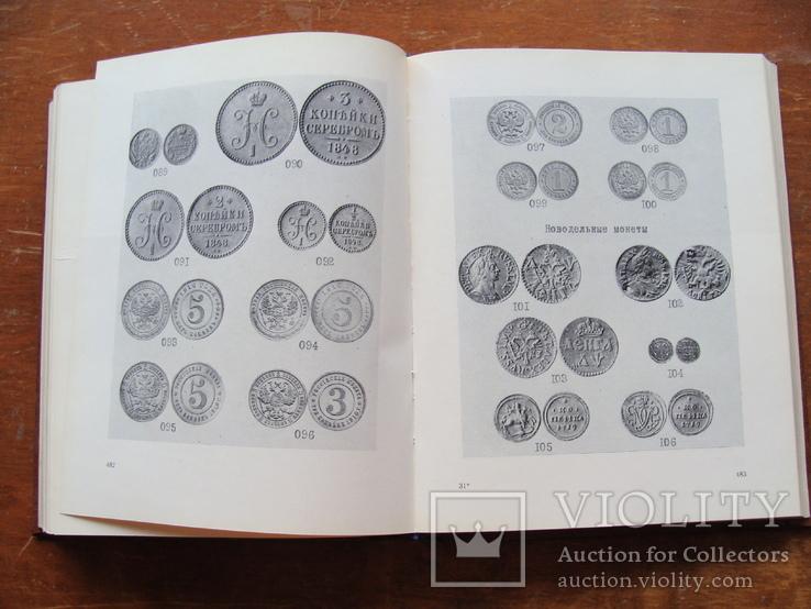 Монеты России и СССР. А.Н. Дьячков В.В. Уздеников (102), фото №7
