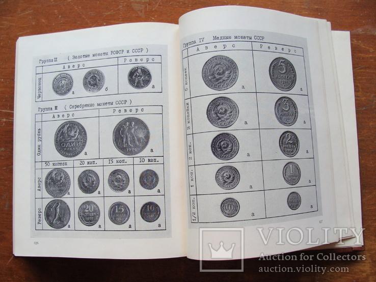 Монеты России и СССР. А.Н. Дьячков В.В. Уздеников (102), фото №9