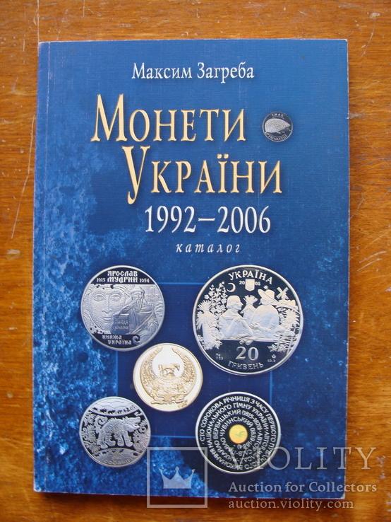 Монети УкраЇни 1992-2006. (104), фото №2