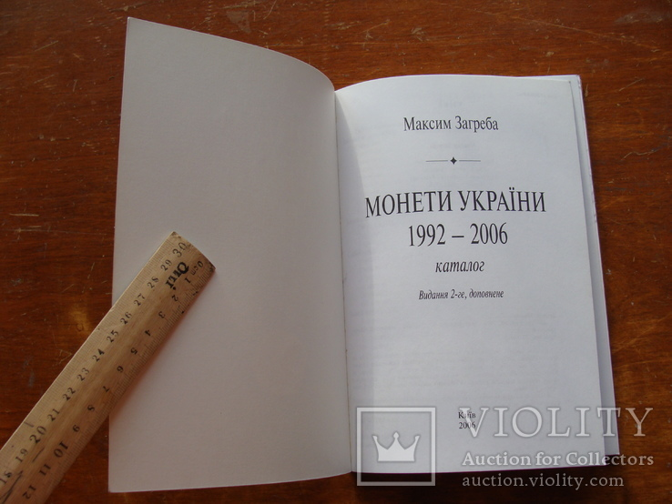 Монети УкраЇни 1992-2006. (104), фото №4