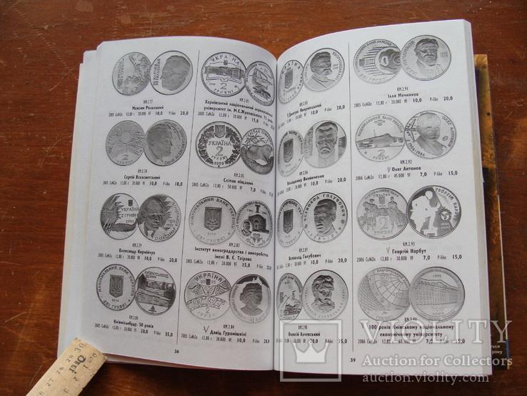 Монети УкраЇни 1992-2006. (104), фото №9