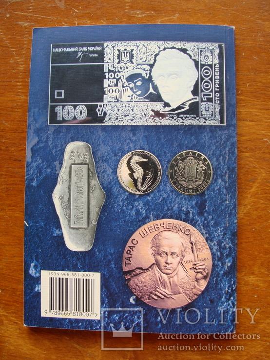 Монети УкраЇни 1992-2006. (104), фото №12