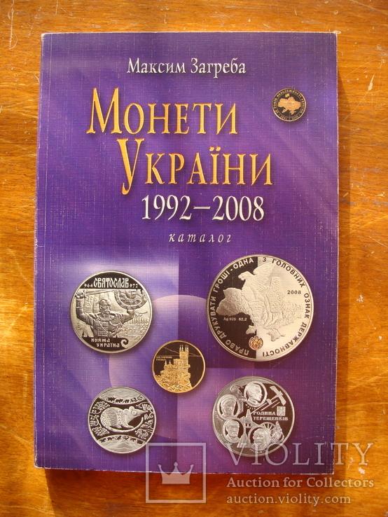 Монети УкраЇни 1992-2008 (106), фото №2