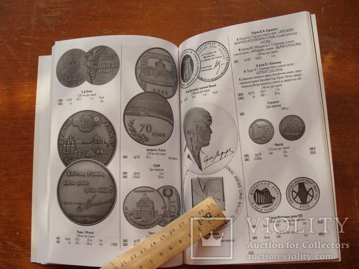 Монети УкраЇни 1992-2008 (106), фото №7