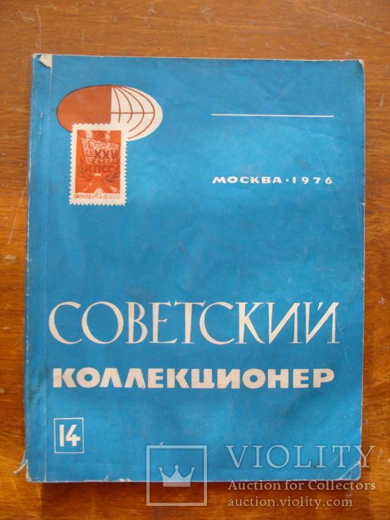 Советский коллекционер. Номер 14 (107), фото №2