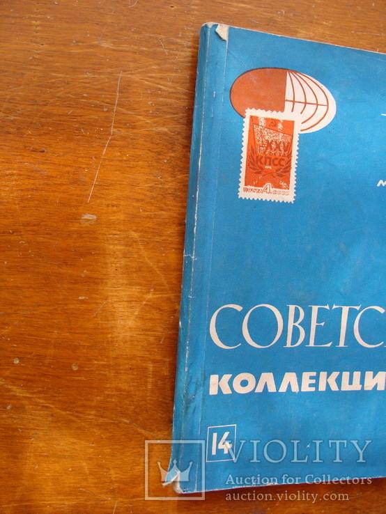 Советский коллекционер. Номер 14 (107), фото №3