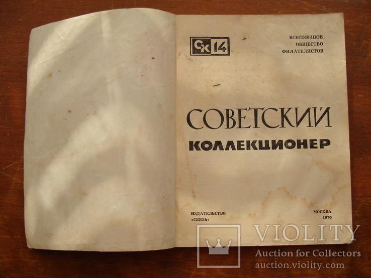 Советский коллекционер. Номер 14 (107), фото №4