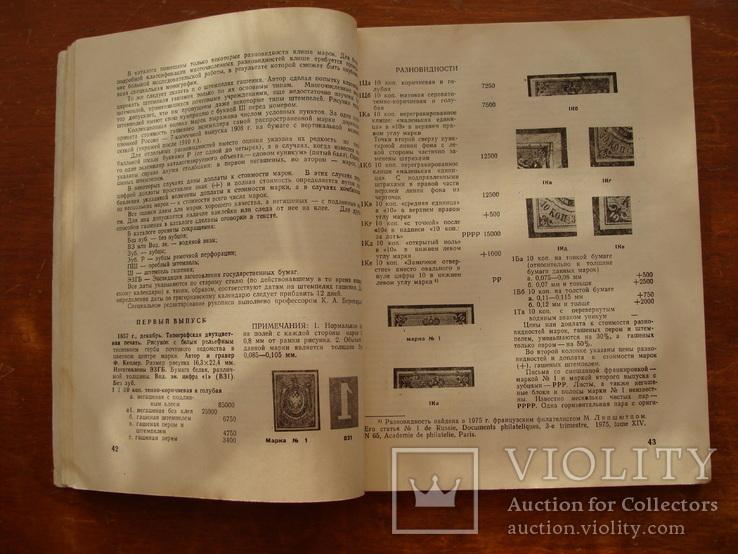 Советский коллекционер. Номер 14 (107), фото №7