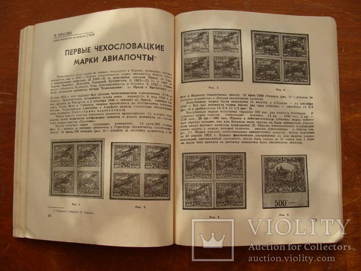 Советский коллекционер. Номер 14 (107), фото №8