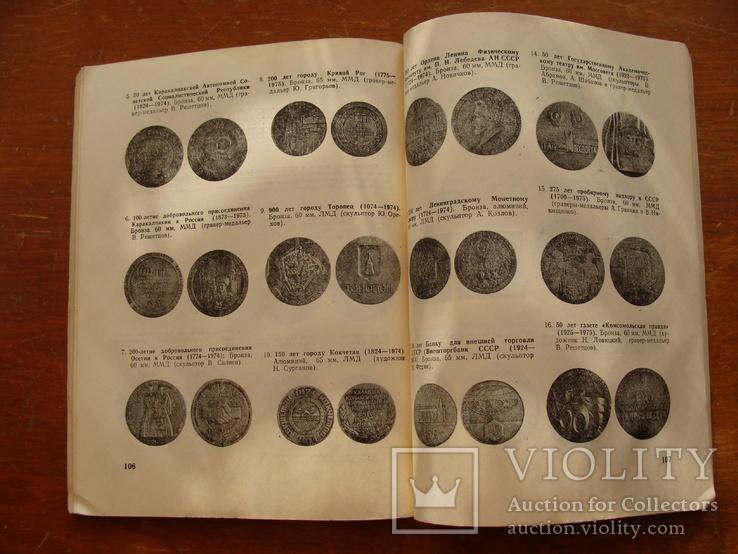 Советский коллекционер. Номер 14 (107), фото №10