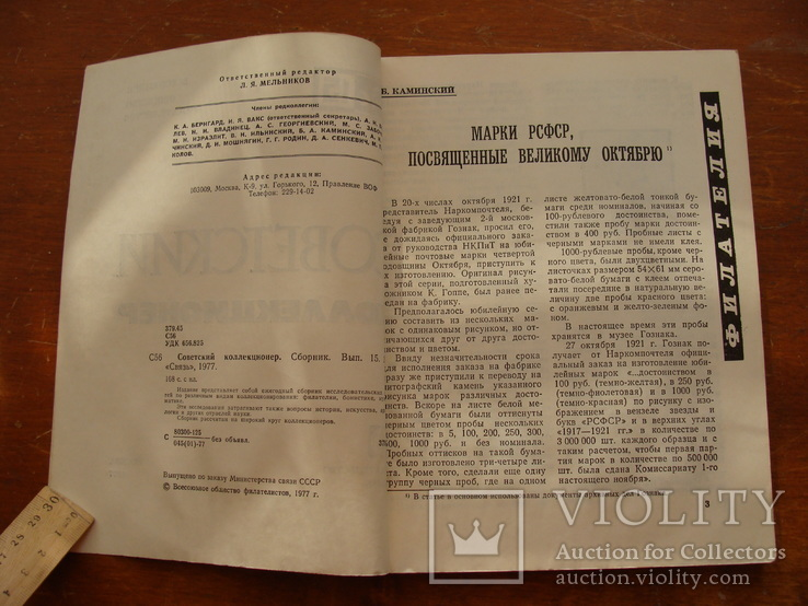 Советский коллекционер. Номер 15 (108), фото №4