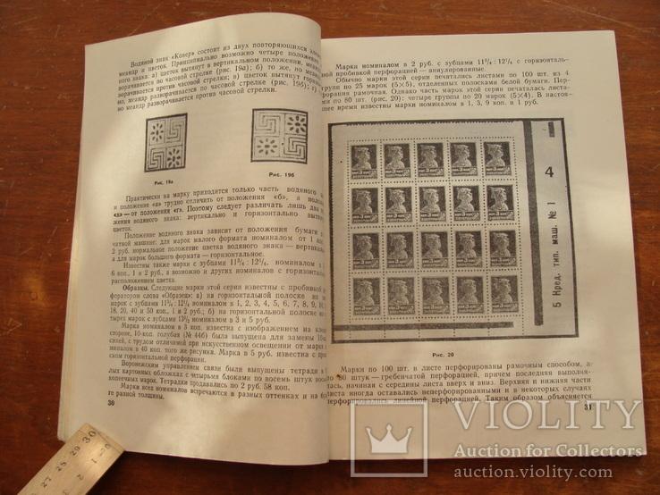 Советский коллекционер. Номер 15 (108), фото №5