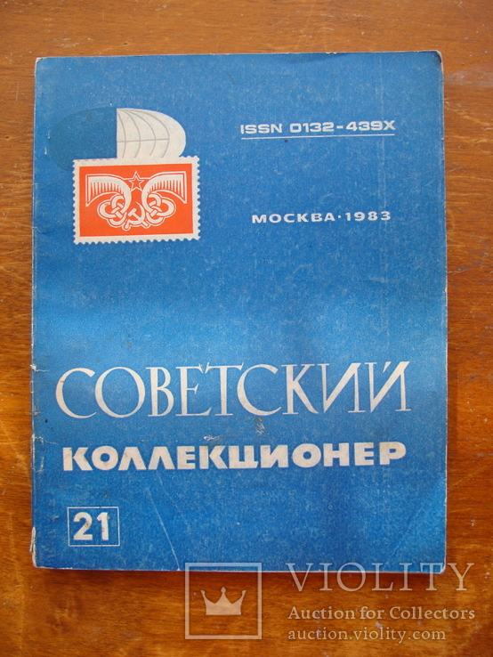 Советский коллекционер. Номер 21 (109), фото №2