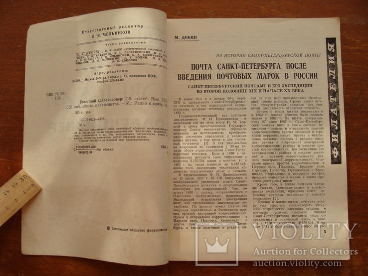Советский коллекционер. Номер 21 (109), фото №4