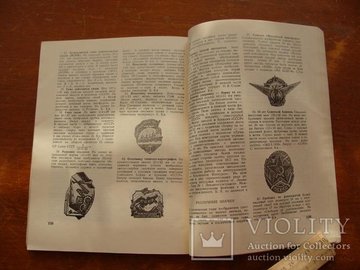 Советский коллекционер. Номер 21 (109), фото №8