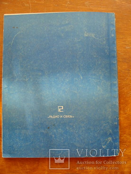 Советский коллекционер. Номер 21 (109), фото №11