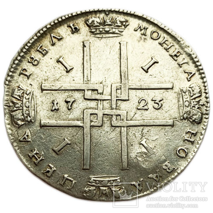 Рубль 1723 года.