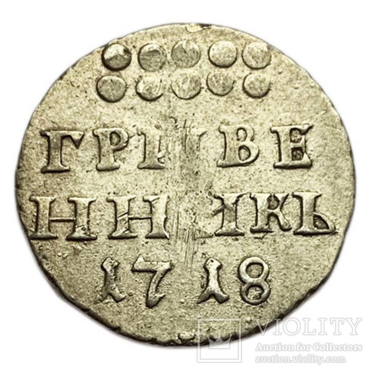 Гривенник 1718 года. (Биткин - R)