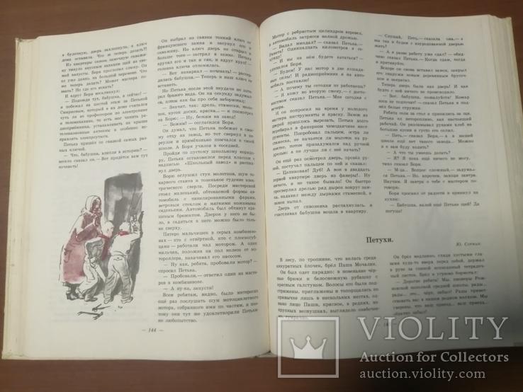 Живые страницы 1977, фото №3