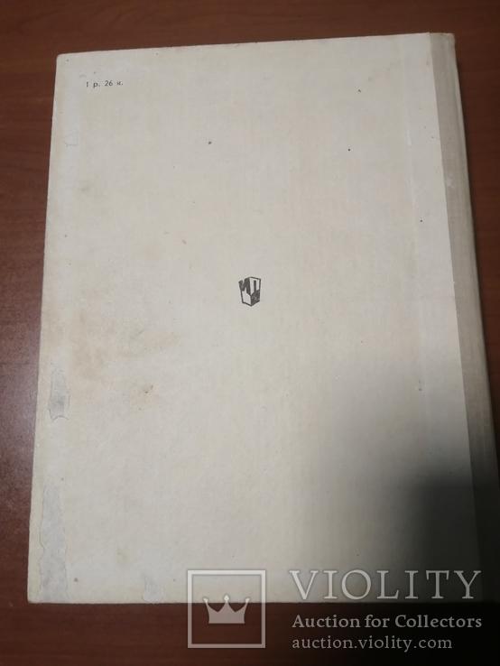 Живые страницы 1977, фото №8