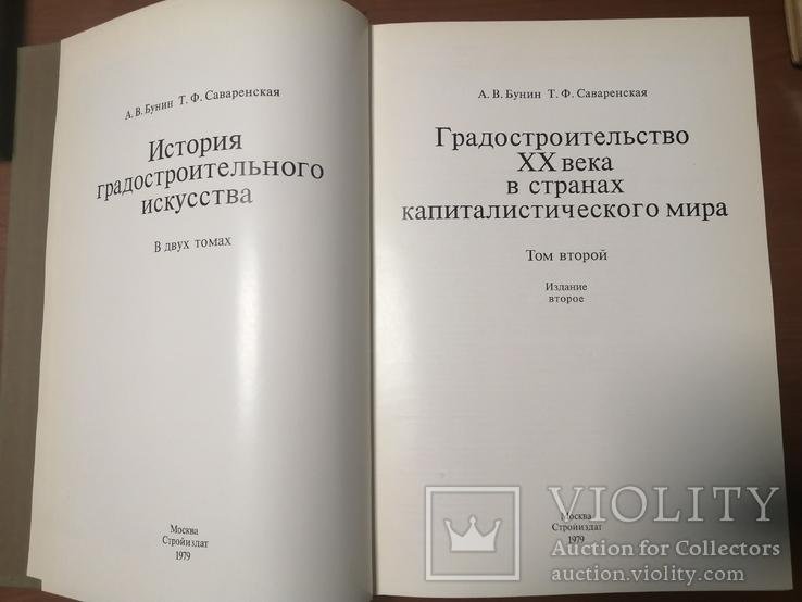 Градостроительство мира 2 тома, фото №2