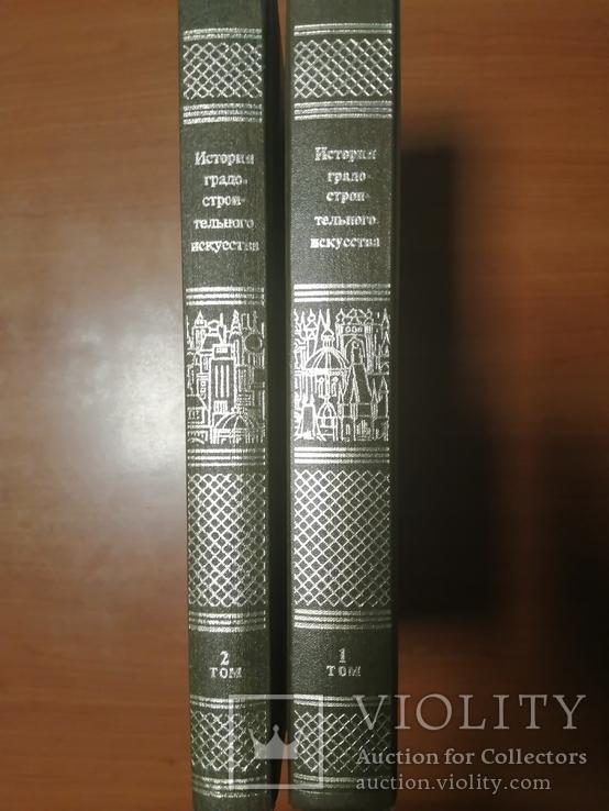 Градостроительство мира 2 тома, фото №7