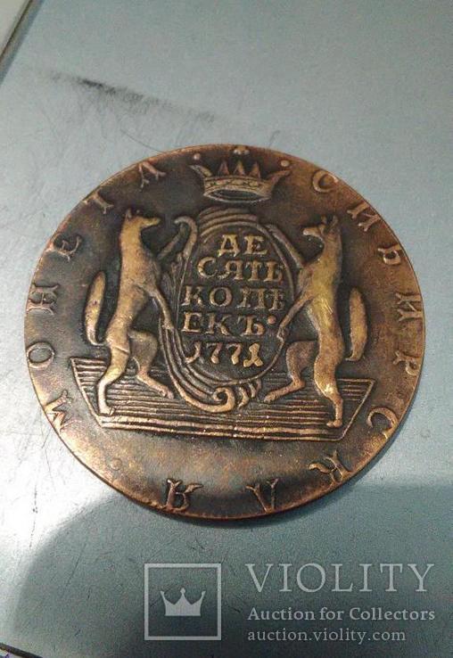 10 копеек 1771 СИБИРСКАЯ копия монеты, фото №2