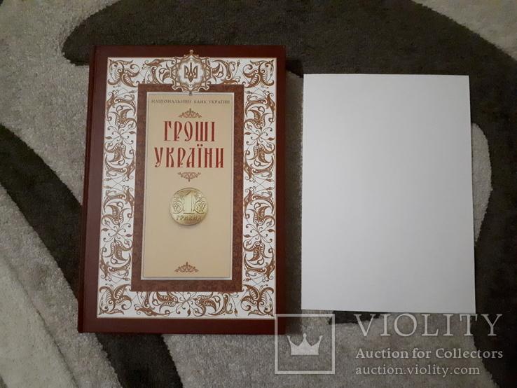 Книга каталог «Гроші України» / «Деньги Украины» лимитированное коллекционное издание НБУ, фото №3