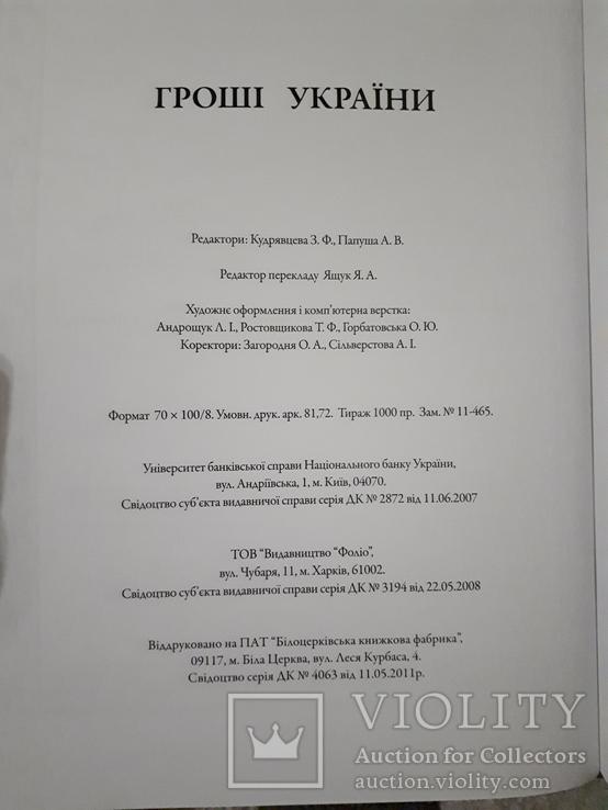 Книга каталог «Гроші України» / «Деньги Украины» лимитированное коллекционное издание НБУ, фото №12